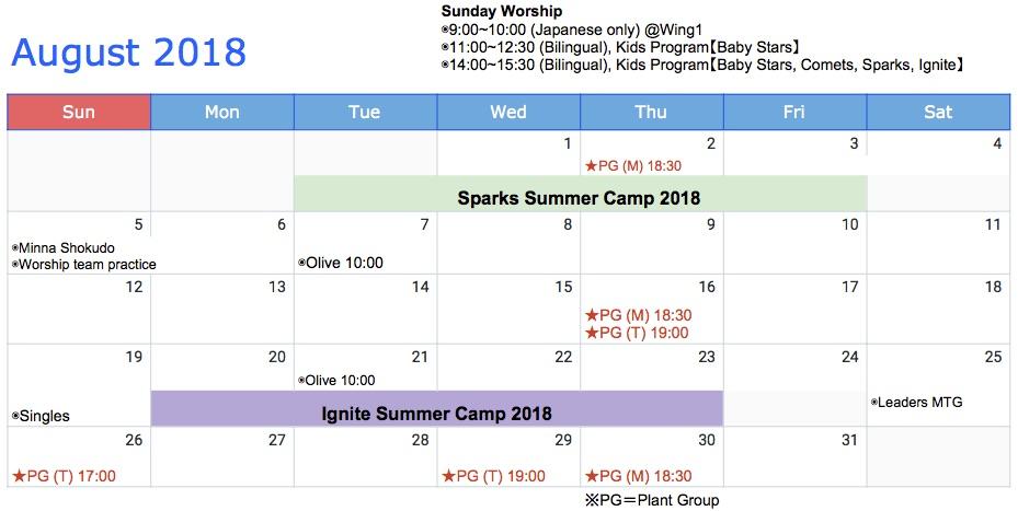 Crossroad Nishinomiya Schedule for August