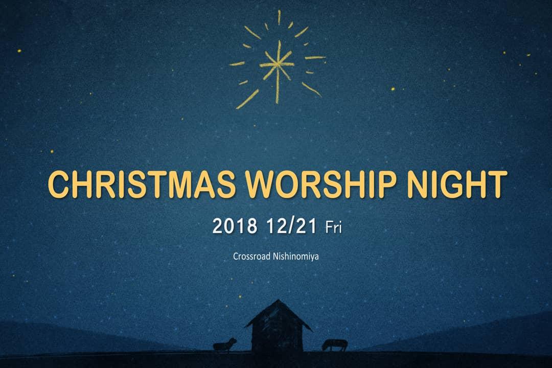 西宮でクリスマスなら教会で!ワーシップナイト