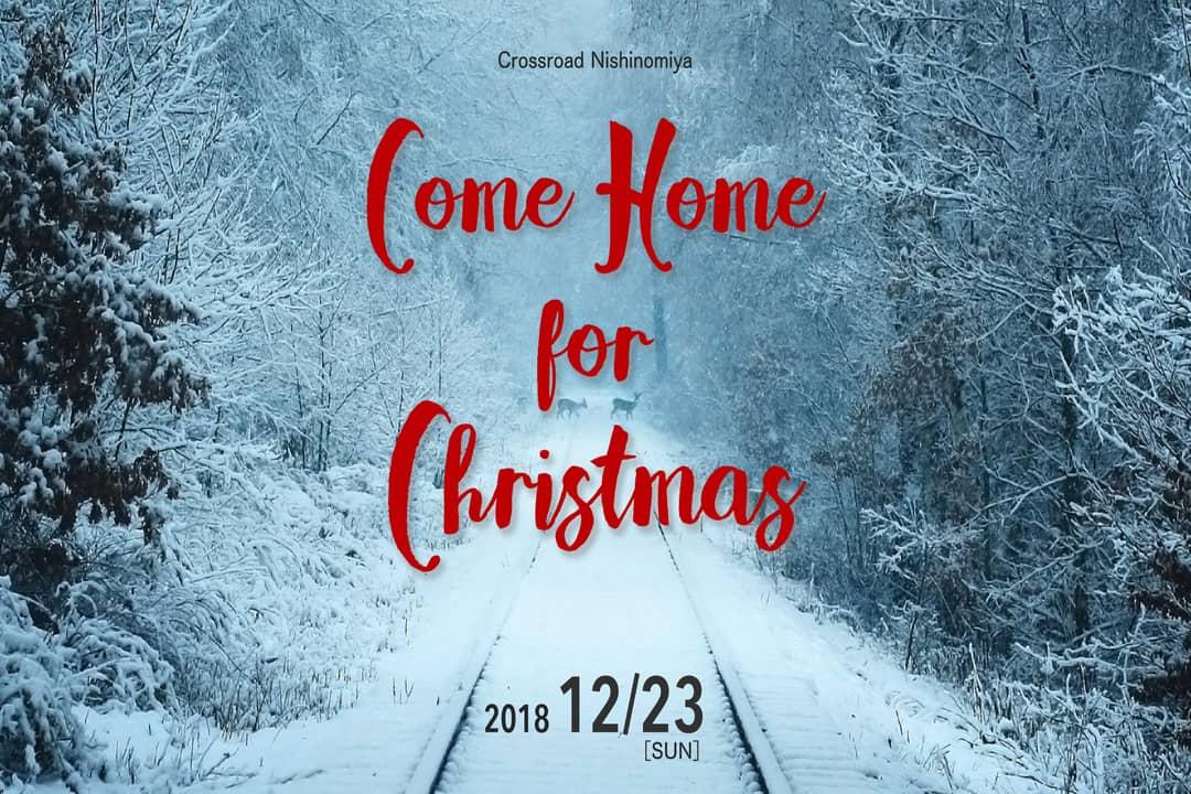 西宮でクリスマスなら教会で!クリスマス礼拝
