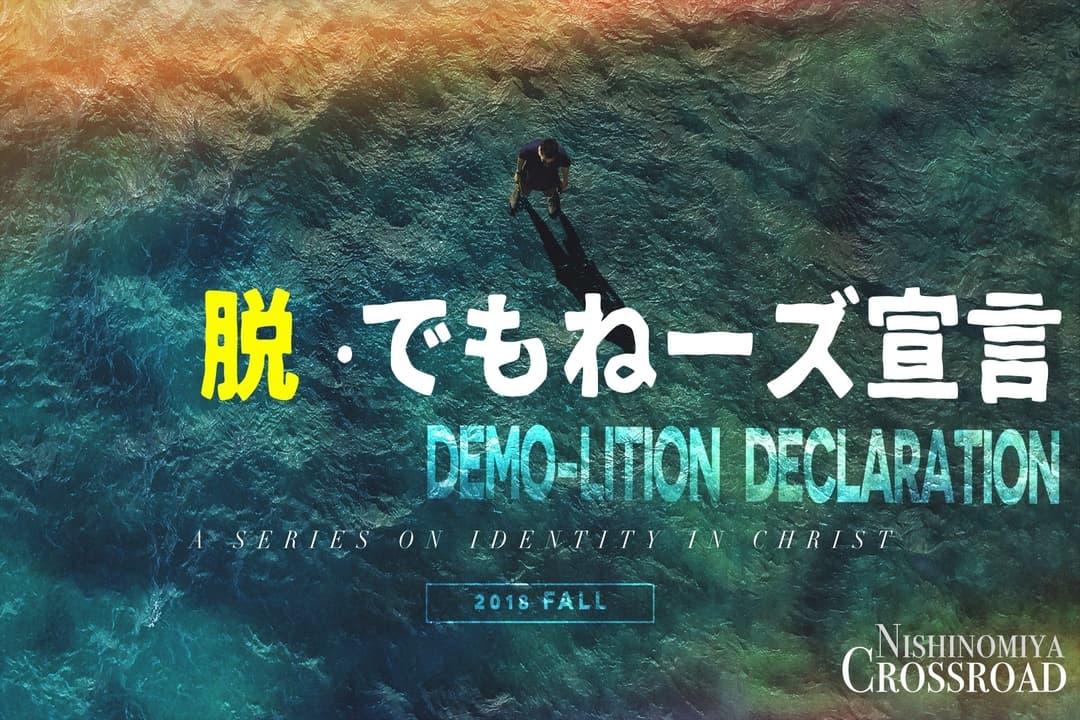 西宮クロスロード教会のメッセージシリーズ「脱・でもねーズ宣言」