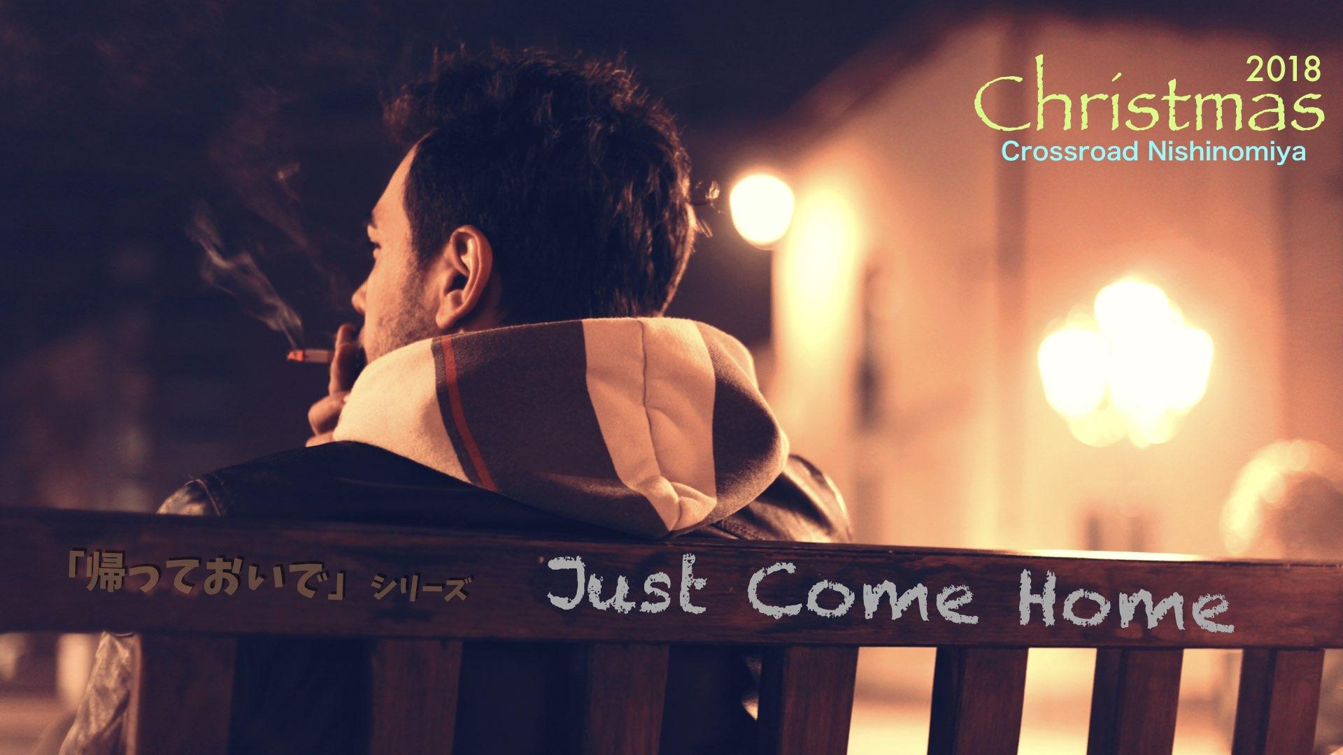 西宮クロスロード教会のメッセージシリーズ「Just Come Home」