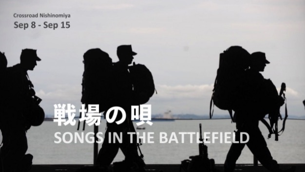 Songs in the battlefield 2019