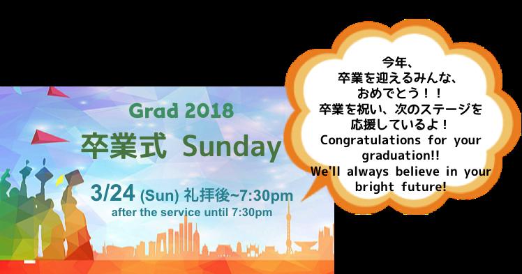 Ignite卒業式2018