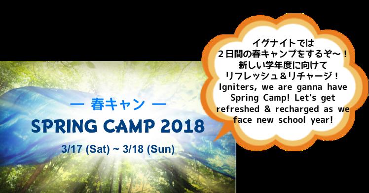 春キャンプ2018
