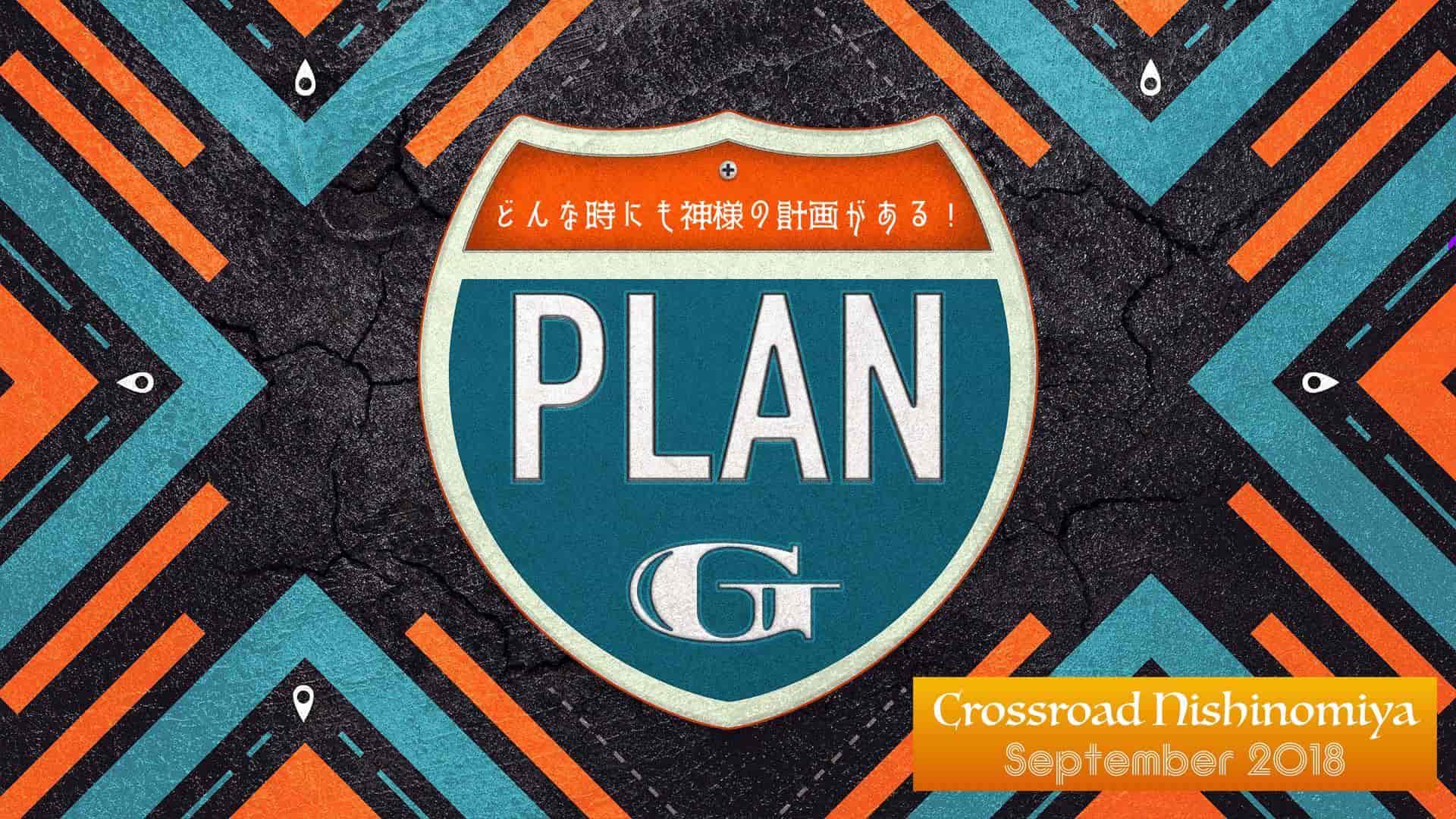 西宮クロスロード教会のメッセージシリーズ「PLAN G」