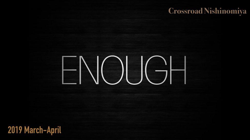 西宮クロスロード教会のメッセージシリーズ「Enough」
